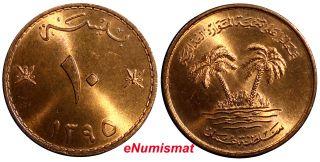 Oman Bronze 1975 (1395) 10 Baisa Fao Red Bu photo