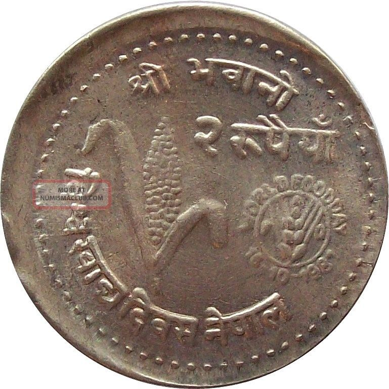 Nepal Error 2 - Rupees Fao Coin Off - Center Error 1981 Km - 832 Uncirculated Unc Coins: World photo