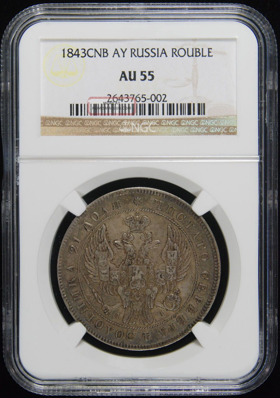 1843 Cnb Ay Russia Rouble Ngc Au - 55 Russia photo