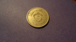 Libya 1965.  Ah1385,  Ten Milliemes.  One Year Type. photo