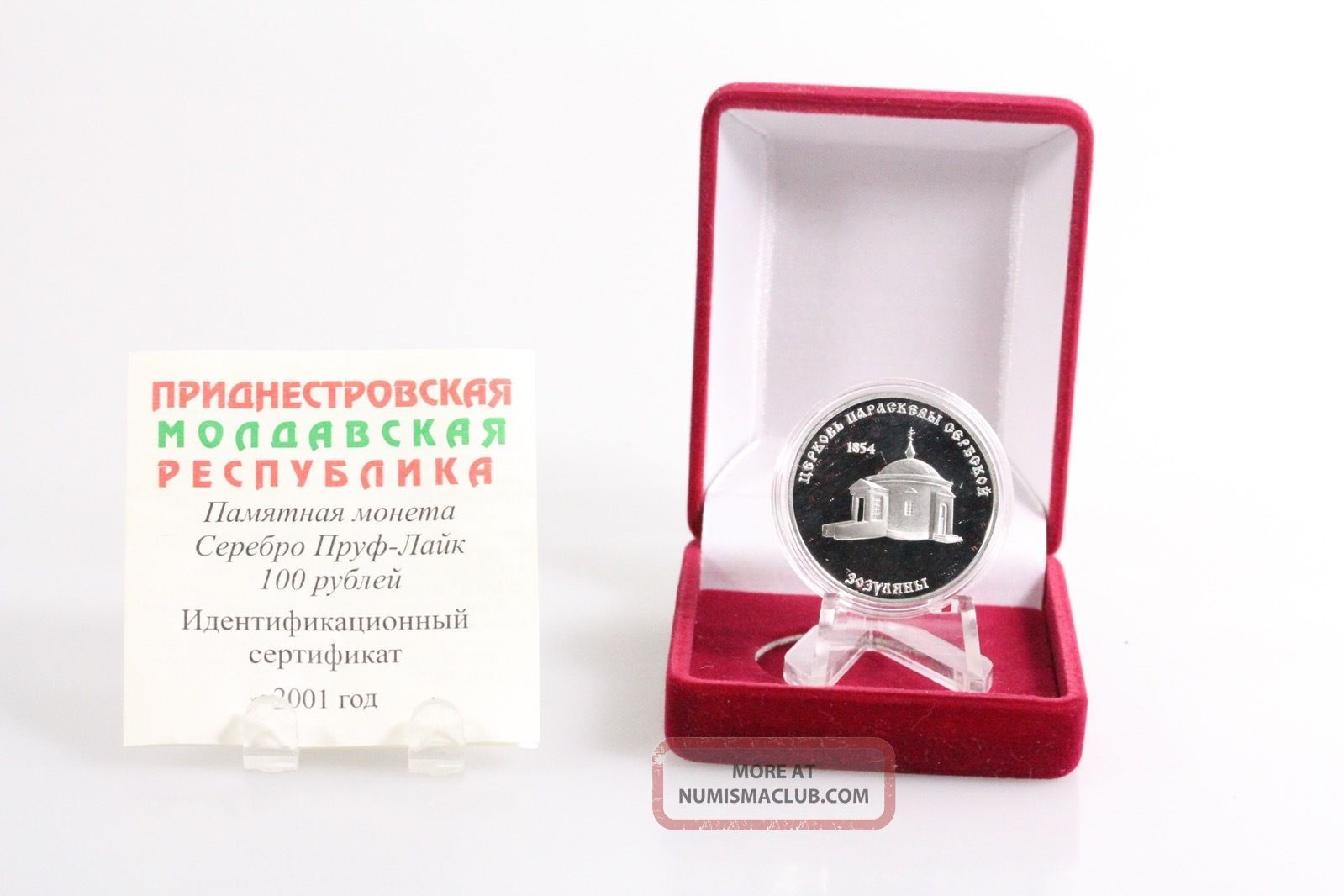 2001 Transnistria 1000 Rubles