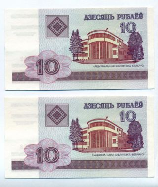 10 Rubles Republic Of Belarus 2 Banknote Series Pa Pick 23 photo
