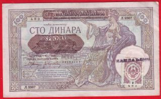 Serbia 100 Din.  1941.  With Stamp Rare Note photo