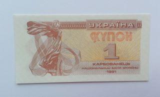 1 Kupon Karbovanets Ukraine Money 1991 Uncirculated photo