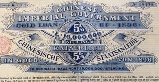 China 1896 Chinese Imperial Government Hist.  Lstg 25 Bond Gold Loan,  Coupons photo