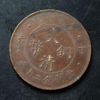 China Copper 19th/20th Century 20 Cash Coin (24) photo