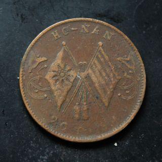 China Copper 19th/20th Century 20 Cash Coin (19) photo