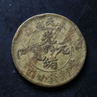 China Brass 19th/20th Century 20 Cash Coin (25) photo