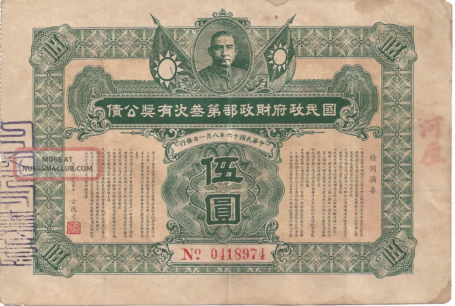 Chinese Nationalist Gov ' T Lottery Loan 1927 Canton Currency World photo