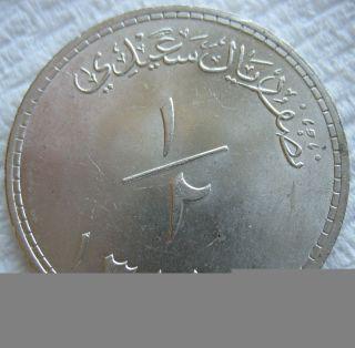 Muscat & Oman Ah 1381 Silver 1/2 Saidi Rial photo