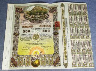 1924 Bulgaria Vratsa Veslets Trading Bank Stock Share Certificate Bond Litho Rrr photo