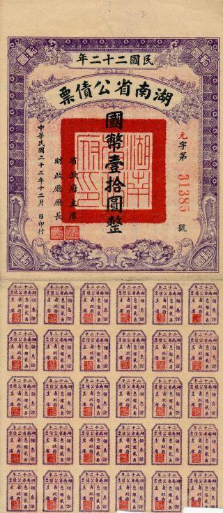 Hunan Provincial Bond China 10 Yuan 1933 Uncancelled Ef - Aunc photo