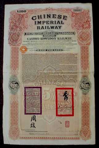 Chinese Imperial Railway 100 P.  Sterling 5 Bond 1907 Uncancelled,  Coupon Sheet photo