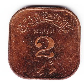 Maldives 2 Laari 1960 Km44 Bronze 1 - Yr Type Proof - Very Rare Minted 1,  270 Only photo