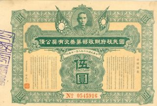 Third Nationalist Government Lottery Loan,  China 5 Dollars,  1927 photo