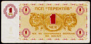 Ukraine Efficiency Token Terentiiv 1 Hryvnia 1996 Rare photo