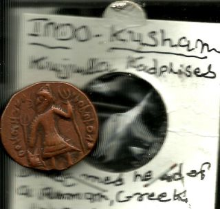 Indo - Kushan - Dancing Devi With Weapons,  Rare Copper Coin. photo