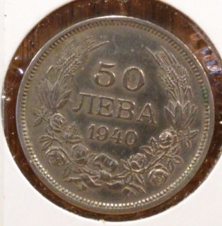 1940 Bulgaria 50 Leva Very Fine Coin,  Km 48 photo