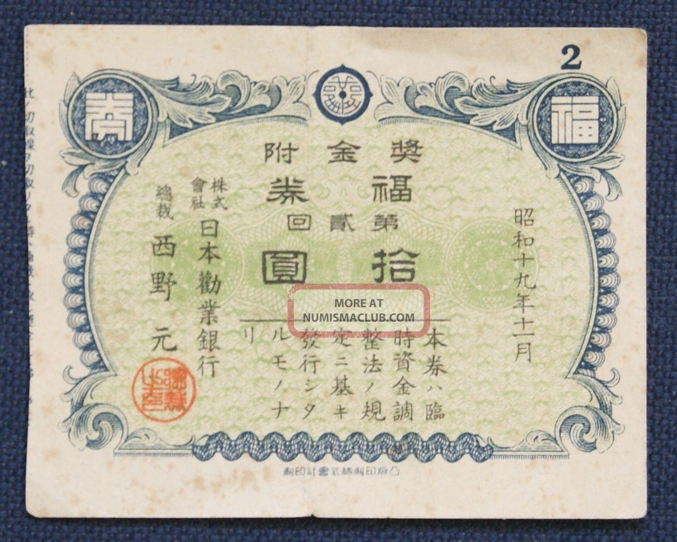 Wwii 1944 Japan Kangyo Bank Savings Bond 10 Dollar Bonus Redeem Certificate Stocks & Bonds, Scripophily photo