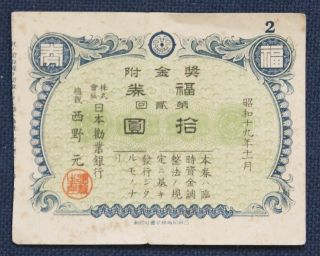 Wwii 1944 Japan Kangyo Bank Savings Bond 10 Dollar Bonus Redeem Certificate photo