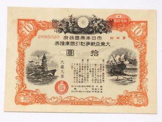 10 Yen Japan Savings Hypothec War Bond 1942 Wwii Fine Circulated photo