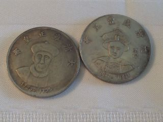 Vintage Pair Chinese Dragon Fantasy Steel Coin Qian Manchu Qing Dynasty Aisin Ju photo