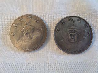 Vintage Pair Chinese Dragon Fantasy Steel Coin Qing Dynasty Emperor Hong Taiji photo