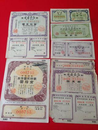 Ww2.  Japan War Government Bond.  1944.  1942.  1943.  WwⅡ photo