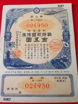 WwⅡ.  Japan World War2 War Government Bond.  Ww2.  1942 photo