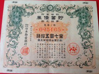 Japan World War2.  War Government Bond.  Sino - Japanese War.  1940.  Japan - China War. photo