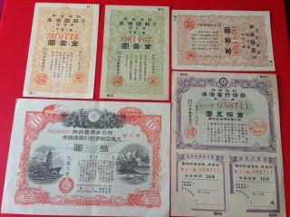 Ww2.  Japan War Government Bond.  1941.  1942.  1943.  WwⅡ photo