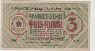Latvia 3 Rubli 1919 Year 100 photo