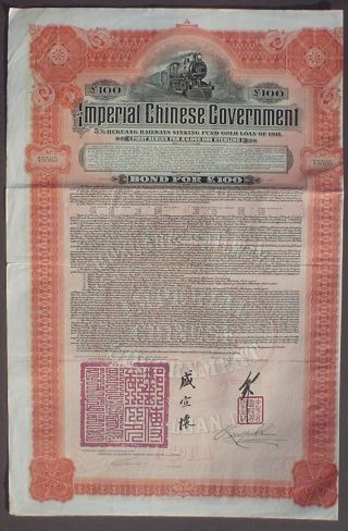Imperial Chinese Government 5 Gold Loan 100 £,  1911 Uncancelled,  Coupon Sheet photo