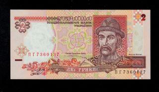 Ukraine 2 Hryvni 1995 Pick 109a Unc Banknote. photo