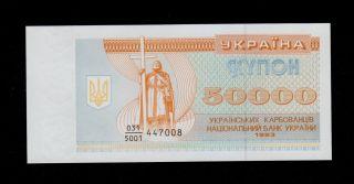 Ukraine 50000 Karbovantsiv 1993 Pick 96a Unc Banknote. photo