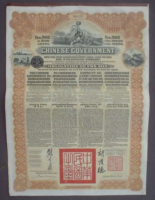 Chinese Government 5 Gold Loan 20 Pound Sterling 1913 Uncanc,  Coupon Sheet photo