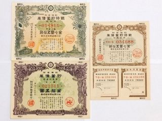 15 / 7.  5 / 7.  5 Yen Japan Savings Hypothec Pacific War Bond Wwii Circulated 2 photo