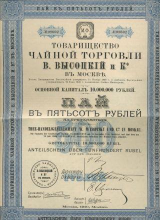 1910 Russia Moscow Stock 500 Ruble Bond Tea Company