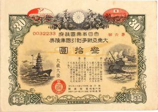 Rare 30 Yen Japan Savings Hypothec War Bond 1942 Wwii Circulated photo
