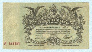Ukraine Odessa 50 Rubles 1917 S338 Vf,  Rare photo