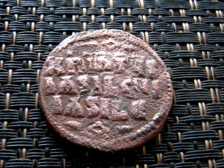 Constantine X Class E Anonymous Follis 1059 - 1067 Ad Ancient Byzantine Coin photo