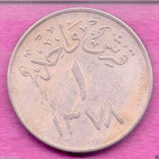 Ah1378 Saudi Arabia Hejaz & Nejd Sultanate 1 Ghirsh,  Rare photo