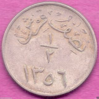 Ah1356 Saudi Arabia Hejaz & Nejd Sultanate 1/2 Ghirsh,  Rare photo