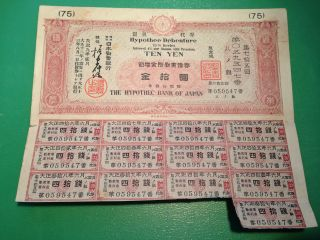 1923.  The Hypothec Bank Of Japan.  Japanese Earthquake Disaster Government Bond. photo