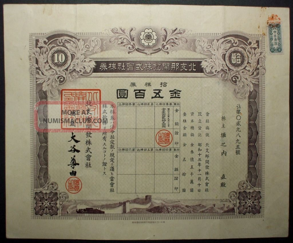 Japan Stock North China Development Co.  Ltd.  1938 Great Wall World photo