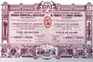 Greece.  Stock Certificate Chemicals & Fertilizers Co.  Title 10 Shares Year 1989 photo