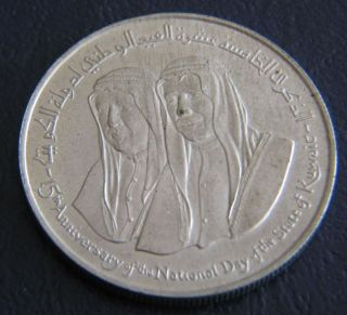 1961 - 1976 Kuwait 2 Dinar Silver Proof Coin 15 National Day Independence photo