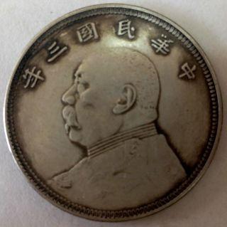 Republic Of China,  Yuan Shi Kai,  $5 Silver Dollar,  1914 Ad. photo