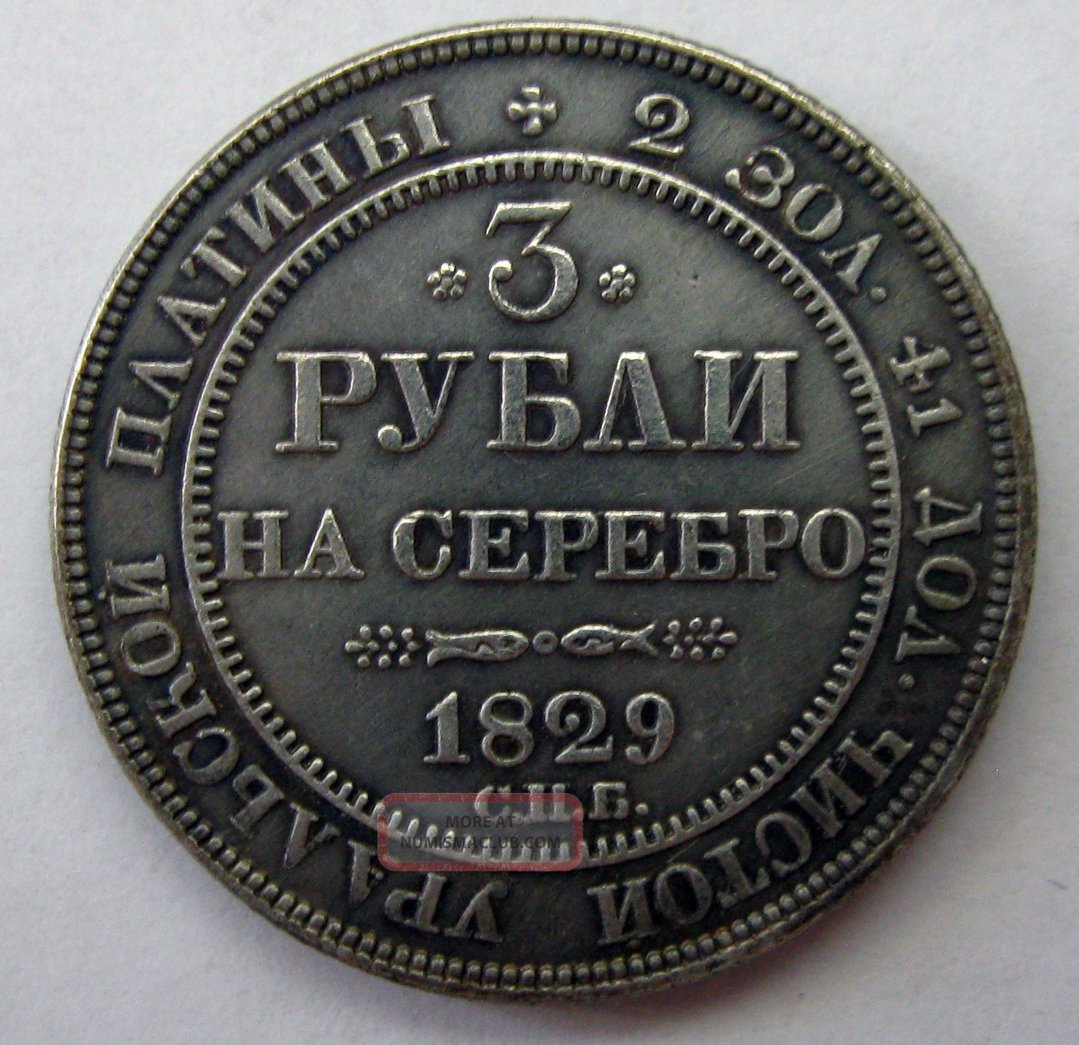 Russia Empire 3 Roubles 1829 СПБ (restrike) C 177 Russia photo