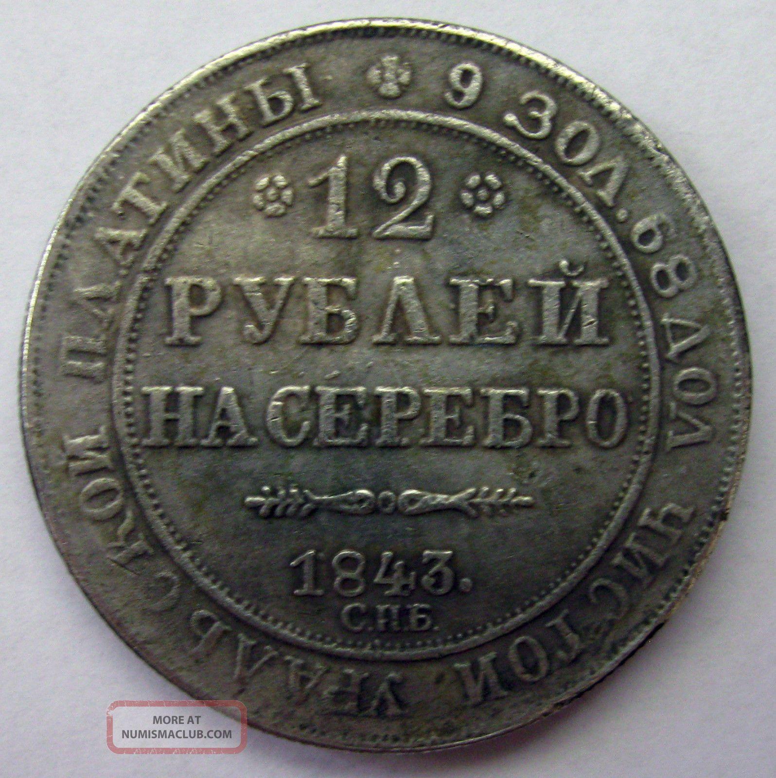 Russia Empire 12 Roubles 1843 СПБ (restrike) C 179 Russia photo